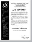 ani ma'amin (optional violin part)