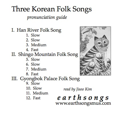 three korean folk songs pronunciation cd