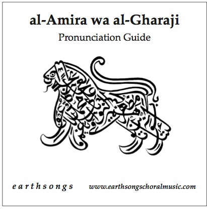 al-amira wa al-gharaji pronunciation cd