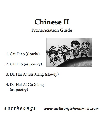 cai diao pronunciation cd